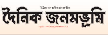 dainik janambhumi